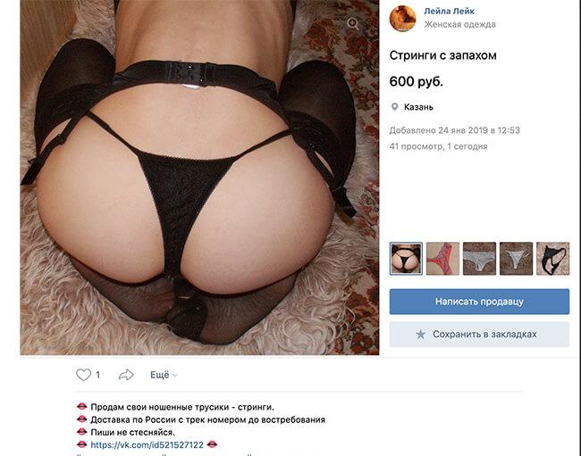 сайты для продажи ношенного женского белья